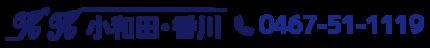 小和田交通株式会社/有限会社香川第一交通