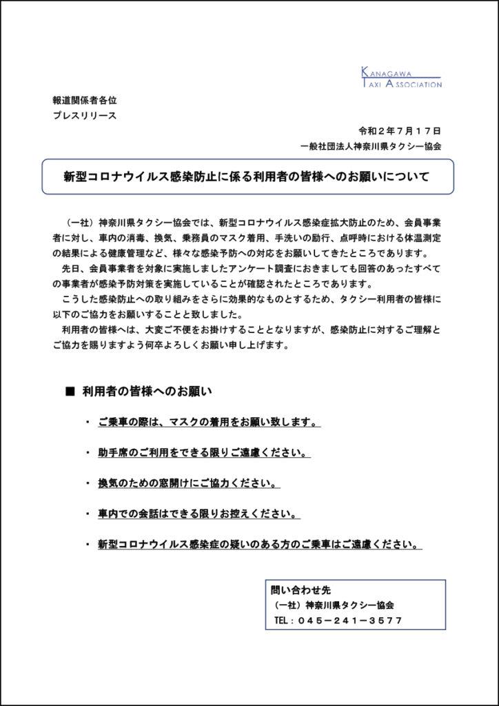 コロナウイルスに係る利用者の皆様へのお願いについて(プレスリリース)