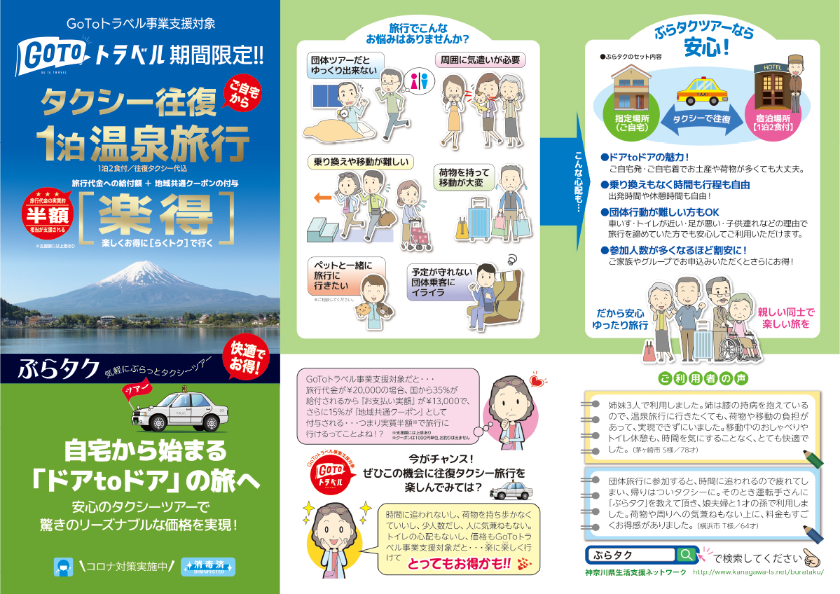 GoTo-travel-1