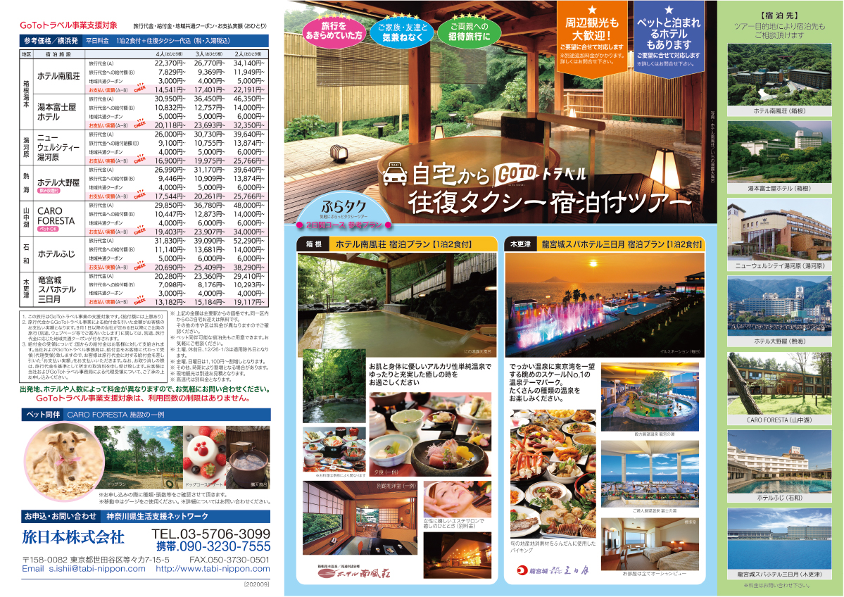 GoTo-travel-2