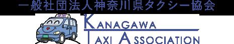 神奈川県タクシー協会